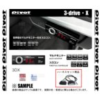 PIVOT ピボット 3-drive X & ハーネス NV350 キャラバン #E26 QR20DE/QR25DE/YD25DDTi H24/6〜 (3DX-TH-5A