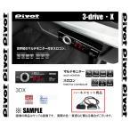 PIVOT ピボット 3-drive X & ハーネス キャラバン #E25 QR20DE/QR25DE H19/9〜 (3DX-TH-5A