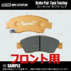 無限 ムゲン ブレーキパッド タイプ ツーリング (フロント) フィット ハイブリッド GP5/GP6 LEB-H1 13/9〜 (45022-XLF-K200