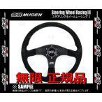 【新品】 無限 ステアリングホイール レーシング3  350mm バックスキン (53100-XG8-K1S0