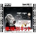 HKS エッチケーエス スーパーSQV4/IV (車種別キット) アルト ターボRS HA36S R06A 15/3〜 (71008-AS014