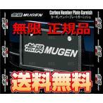 【新品】 無限 カーボンナンバープレートガーニッシュ (フロント) (71146-XG8-K3S0