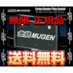 【新品】 無限 カーボンナンバープレートガーニッシュ (リア) (71147-XG8-K2S0