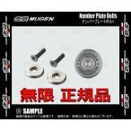 【新品】 無限 ナンバープレートボルト φ20 t=3mm 14mm (75700-XG8-K1S0