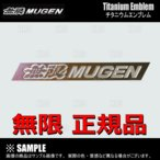 在庫限り 絶版 無限 ムゲン チタニウムエンブレム 15 × 110 mm (90000-XYE-301A