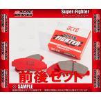 【新品】 ACRE スーパーファイター(前後セット) セリカ ZZT231 99/9〜06/4 (426-566-SF