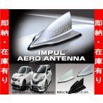 【数量限定!在庫特価!】 IMPUL インパル エアロアンテナ QAB ブリリアントホワイトパール E12ノート、F15ジューク、 ZE0リーフ、T32エクストレイル(AKS1712027