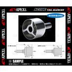 APEX アペックス アクティブテールサイレンサー φ115 汎用 排圧感応式可変バルブ インナーサイレンサー (155-A025