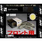 【新品】 APP SFIDA AP-5000 ブレーキパッド (フロント) パジェロ V65W/V75W 99/9〜 (505F-AP5000