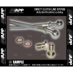 【新品】 APP ダイレクトクラッチラインシステム スプリンター トレノ AE86 (GTC002