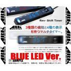 【新品】 ARKデザイン Rev-Shift Timer & HKS ターボタイマーハーネス ekスポーツ H81W 3G83 02/9〜 (ARKB-RM006