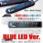 【新品】 ARKデザイン Rev-Shift Timer & HKS ターボタイマーハーネス ワゴンR CT21S/CV21S F6A 95/2〜98/9 (ARKB-RS003