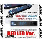 【新品】 ARKデザイン Rev-Shift Timer & HKS ターボタイマーハーネス RX-7 FD3S 13B-REW 91/12〜02/8 (ARKR-RZ002