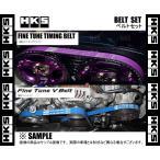 【新品】 HKS 強化タイミング&Vベルトセット チェイサー JZX100/JZX105 1JZ-GE/1JZ-GTE 96/9〜00/10