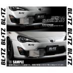 【新品】 BLITZ オイルクーラーキットRD スカイライン ER34 RB25DET 98/5〜01/6 (10254
