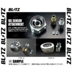 【新品】 BLITZ オイルセンサーアタッチメント シルビア S14/S15 SR20DE/SR20DET 93/10〜 (19236