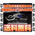 【新品】 BLITZ インタークーラーSE TYPE-JS (2層幅タイプ) チェイサー JZX90/JZX100 1JZ-GTE 92/10〜 (23105