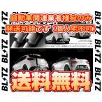 BLITZ ブリッツ NUR-SPEC VSR ステップワゴン スパーダ RK5 R20A 09/10〜 (63093V