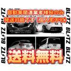 【新品】 BLITZ NUR-SPEC VS フォレスター SJG FA20 12/11〜 (63157