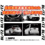 BLITZ ブリッツ NUR-SPEC VS バレーノ WB42S K10C 16/5〜 (63530