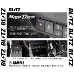 【新品】 BLITZ Sma Thro (スマスロ) フォレスター SG5 EJ20 (ターボ) 02/2〜07/12 (BSSC2