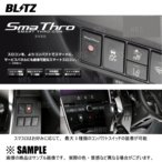 BLITZ ブリッツ Sma Thro スマスロ スイフト ハイブリッド ZC53S/ZD53S K12C 17/1〜 (BSSG3