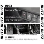 【新品】 BLITZ Sma Thro (スマスロ) アテンザ ワゴン GJ2FW/GJ2AW SH-VPTR 12/11〜 (BSSG4