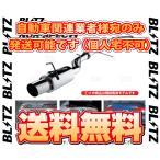 BLITZ ブリッツ NUR-SPEC R BRZ ZC6 FA20 12/3〜 (MT3290