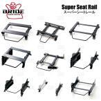 【新品】 BRIDE スーパーシートレール XLタイプ (左側) インプレッサ STI GRB/GVB 07/6〜 (F012-XL
