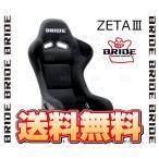 BRIDE ブリッド ZETAIII ZETA3 ジータIII ジータ3 ブラック FRP製シルバーシェル (F31AMF