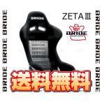 BRIDE ブリッド ZETAIII ZETA3 ジータIII ジータ3 グラデーションロゴ FRP製シルバーシェル (F31GMF
