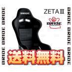 BRIDE ブリッド ZETAIII ZETA3 ジータIII ジータ3 ブラックロゴ FRP製シルバーシェル (F31HMF