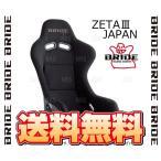 BRIDE ブリッド ZETAIII ZETA3 JAPAN ジータIII ジータ3 ジャパン 高級スエード調生地ブラック スーパーアラミド製ブラックシェル (F31NNZ