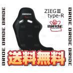 BRIDE ブリッド ZIEGIII ZIEG3 type-R ジーグIII ジーグ3 タイプR ブラック カーボンアラミド製シェル (F67AMR