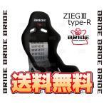 BRIDE ブリッド ZIEGIII ZIEG3 type-R ジーグIII ジーグ3 タイプR グラデーションロゴ FRP製シルバーシェル (F67GMF