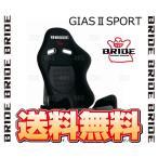 BRIDE ブリッド GIASII GIAS2 SPORT ガイアスII ガイアス2 スポーツ ブラックロゴ ロークッション FRP製シルバーシェル (G32HMF