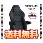 BRIDE ブリッド STREANS CRUZ ストリームス クルーズ チャコールグレーBE シートヒーター無 (I32KKN