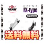 【新品】 BRIDE スーパーシートレール FXタイプ (右側) シルビア S15 99/1〜02/11 (N045-FX