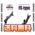 BRIDE ブリッド スーパーシートレール (FGタイプ) 右側 アルトワークス HA36S 14/12〜 (S023-FG