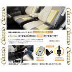 【新品】 Clazzio コードレスリモコン シートヒーター 2席分 4マット (SEAT-HEATER