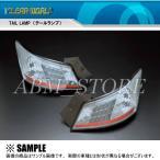【新品】 クリアワールド LEDクリアテールランプ (スモークレンズ) bB QNC20/QNC21/QNC25 06/1〜 (CTT-08