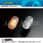 【新品】 クリアワールド LEDサイドマーカーランプ (クリア) エスクード TA02W/TA52W/TD02W/TD32W/TD62W/TL52W 97/11〜05/5 (SMS-01L