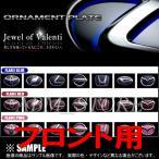 【新品】 Valenti オーナメントプレート (フレアブルー/フロント) MOVE Conte (ムーヴ コンテ カスタム) L575S/L585S H20/8〜H23/5 (DH-503B