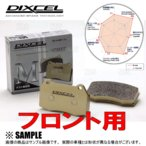 【新品】 DIXCEL M type (フロント) メルセデスベンツ CLS500 219375 (W219) 05/2〜06/8 (1111688-M