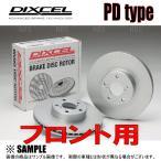 【新品】 DIXCEL PD type ローター (フロント) エルグランド E52/TE52/TNE52 10/8〜 (3212013-PD