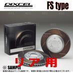 【新品】 DIXCEL FS type ローター (リア) スカイラインクーペ V35/CPV35 03/1〜 ブレンボ (3252028-FS
