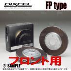 【新品】 DIXCEL FP type ローター (フロント) シビック EF9 89/8〜91/9 (3312759-FP