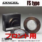 【新品】 DIXCEL FS type ローター (フロント) シビック type-R FD2 05/9〜 ブレンボ (3315059-FS