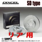 DIXCEL ディクセル SD type ローター (リア) パジェロ V97W/V98W 06/8〜 (3456058-SD