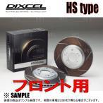 【新品】 DIXCEL HS type ローター (フロント) RX-7 FC3S/FC3C 85/10〜91/11 (3512553-HS